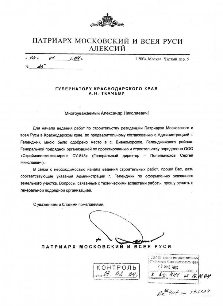 Согласие на Ребенка по России образец